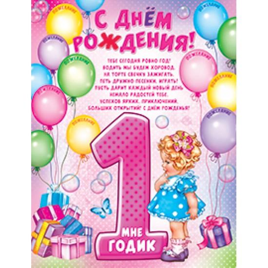 Плакаты, С днем рождения 1,  (10 шт.), 32 р. за 1 шт.