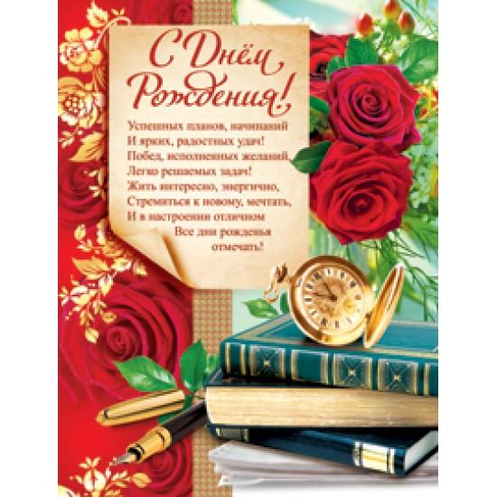 Плакаты, С днем рождения,  (10 шт.), 32 р. за 1 шт.