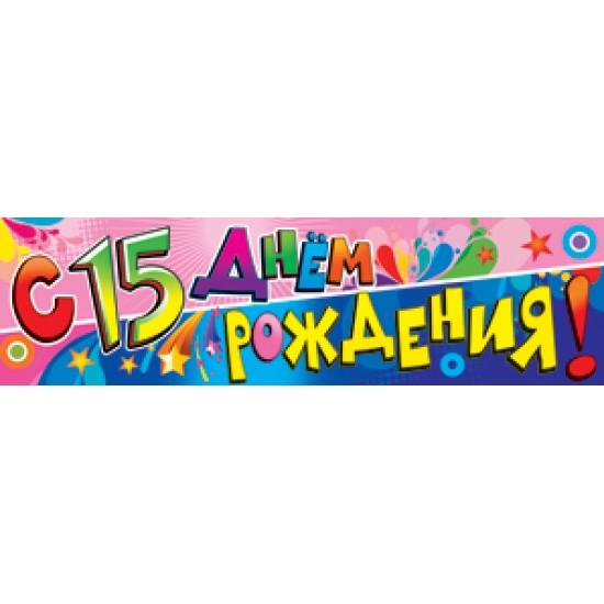Плакаты, С 15 днем рождения,  (1 шт.), 20 р. за 1 шт.