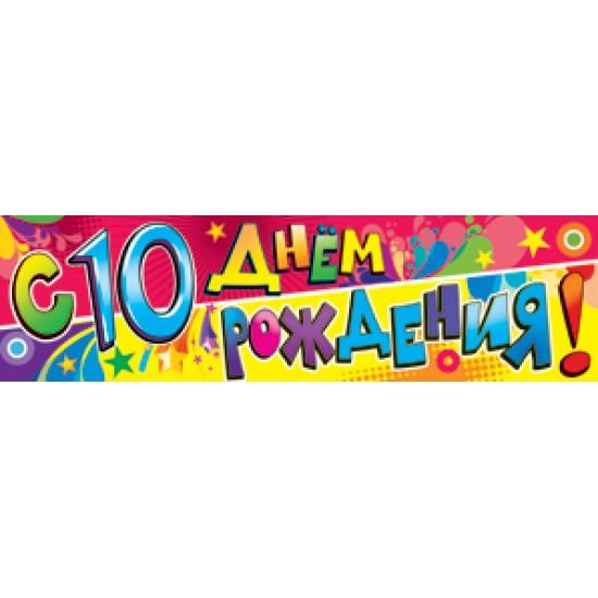 Плакаты, С 10 днем рождения,  (1 шт.), 19 р. за 1 шт.