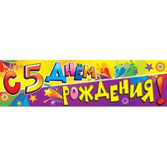 Плакаты, С 5 днем рождения,  (1 шт.), 19 р. за 1 шт.