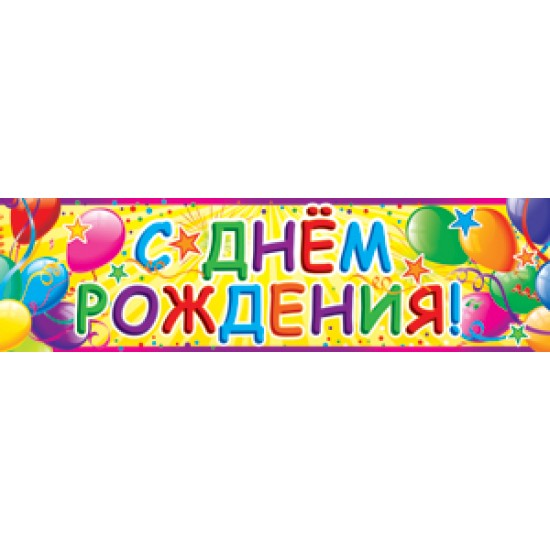 Плакаты, С днем рождения,  (1 шт.), 19 р. за 1 шт.