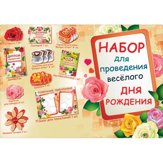 Наборы для проведения, Набор для проведения дня рождения,  (1 шт.), 112 р. за 1 шт.