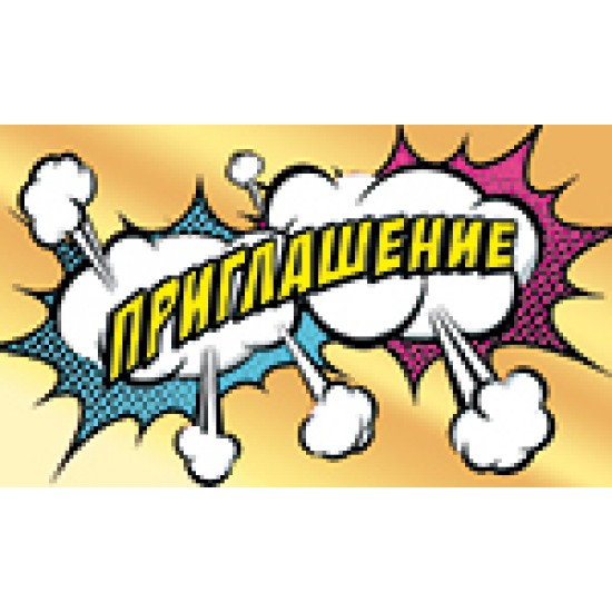 Пригласительные, Приглашение,  (20 шт.), 4.20 р. за 1 шт.