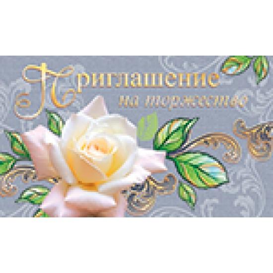 Приглашения на юбилей, Приглашение на торжество,  (20 шт.), 4.20 р. за 1 шт.