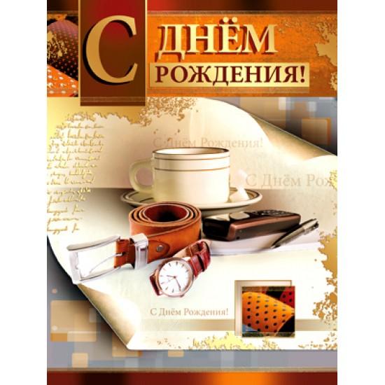Открытки А4, Открытка   С днем рождения,  (10 шт.), 33.90 р. за 1 шт.