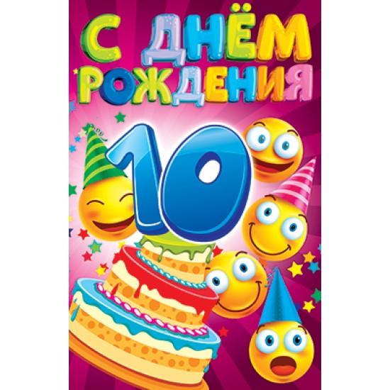 Открытки А5, Открытка   С днем рождения 10,  (10 шт.), 15.80 р. за 1 шт.