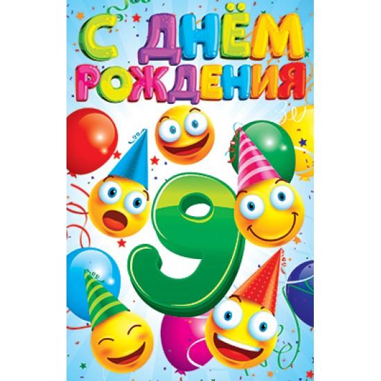 Открытки А5, Открытка   С днем рождения 9,  (10 шт.), 15.80 р. за 1 шт.