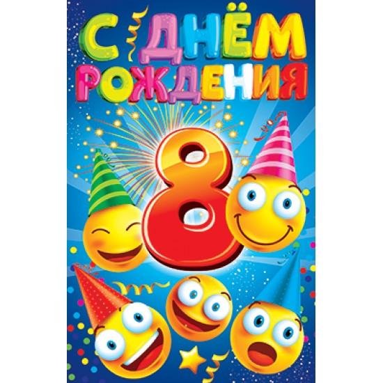 Открытки А5, Открытка   С днем рождения 8,  (10 шт.), 15.80 р. за 1 шт.