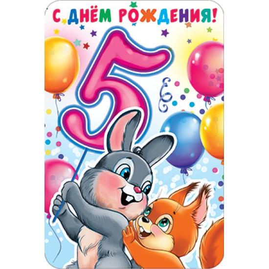 Открытки А5, Открытка   С днем рождения 5,  (10 шт.), 15.80 р. за 1 шт.