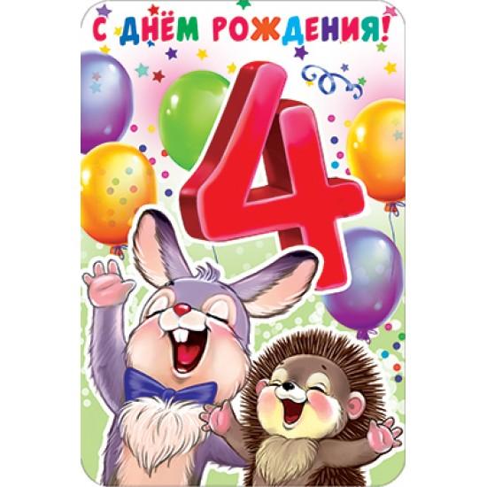 Открытки А5, Открытка   С днем рождения 4,  (10 шт.), 15.80 р. за 1 шт.