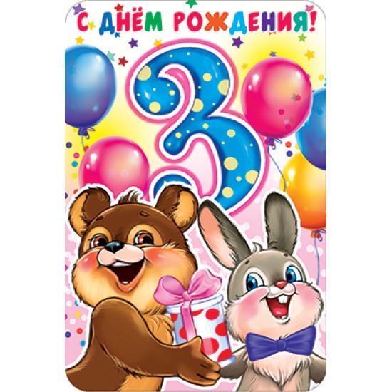Открытки А5, Открытка   С днем рождения 3,  (10 шт.), 15.80 р. за 1 шт.