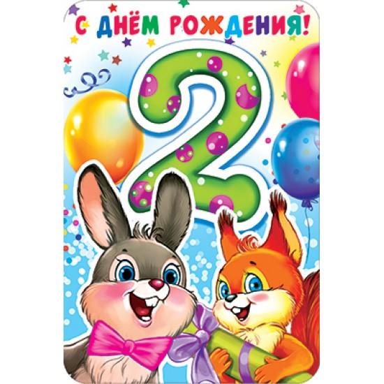 Открытки А5, Открытка   С днем рождения 2,  (10 шт.), 15.80 р. за 1 шт.