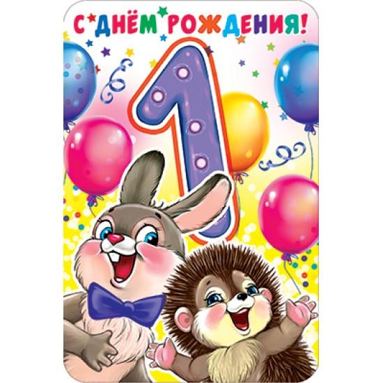 Открытки А5, Открытка   С днем рождения 1,  (10 шт.), 15.80 р. за 1 шт.