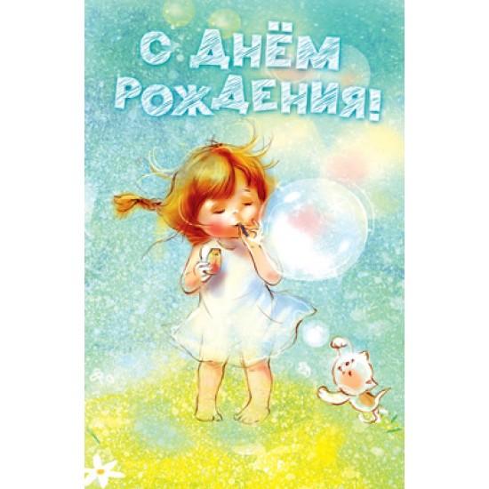 Открытки А5, Открытка   С днем рождения,  (10 шт.), 11.70 р. за 1 шт.