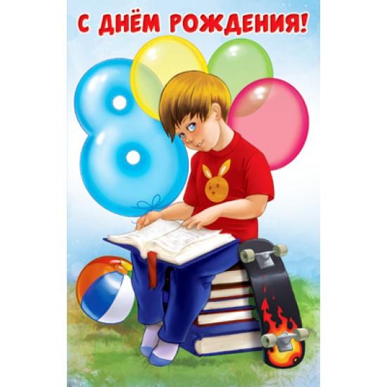 Открытки А5, Открытка   С днем рождения 8,  (10 шт.), 11.70 р. за 1 шт.