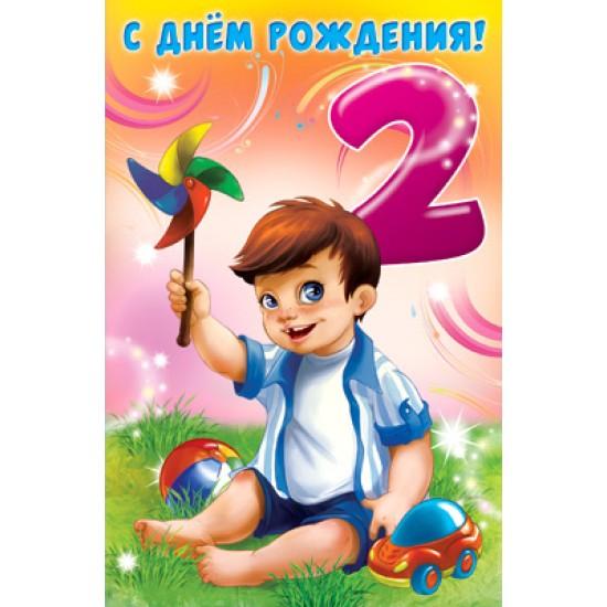Открытки А5, Открытка   С днем рождения 2,  (10 шт.), 11.70 р. за 1 шт.