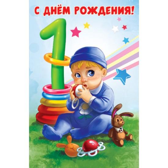 Открытки А5, Открытка   С днем рождения 1,  (10 шт.), 11.70 р. за 1 шт.