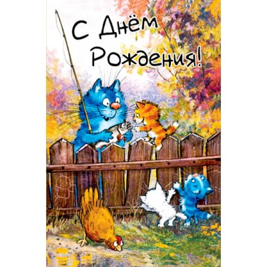 Открытки А5, Открытка   С днем рождения,  (10 шт.), 6.70 р. за 1 шт.