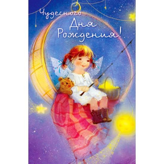 Открытки А5, Открытка   Чудесного дня рождения,  (10 шт.), 11.70 р. за 1 шт.