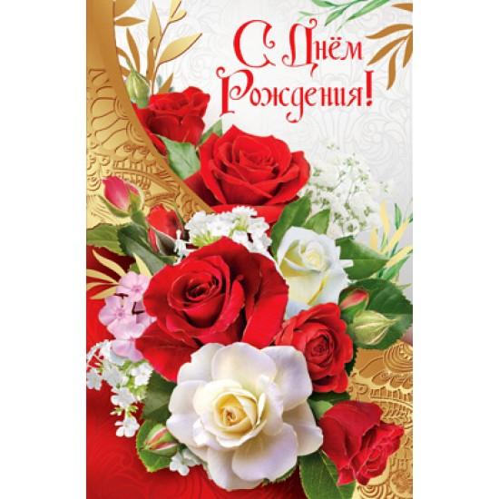 Открытки А5, Открытка   С днём рождения,  (10 шт.), 15.80 р. за 1 шт.