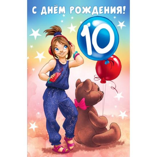 Открытки А5, Открытка   С днем рождения 10,  (10 шт.), 11.70 р. за 1 шт.