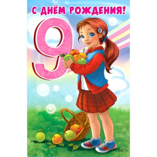 Открытки А5, Открытка   С днем рождения 9,  (10 шт.), 11.70 р. за 1 шт.