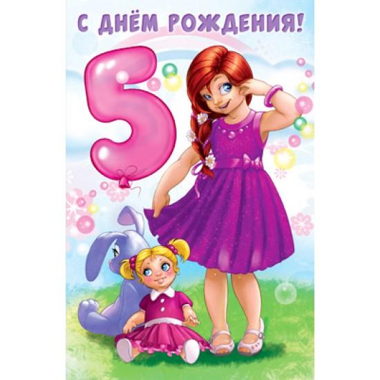 Открытки А5, Открытка   С днем рождения 5,  (10 шт.), 11.70 р. за 1 шт.