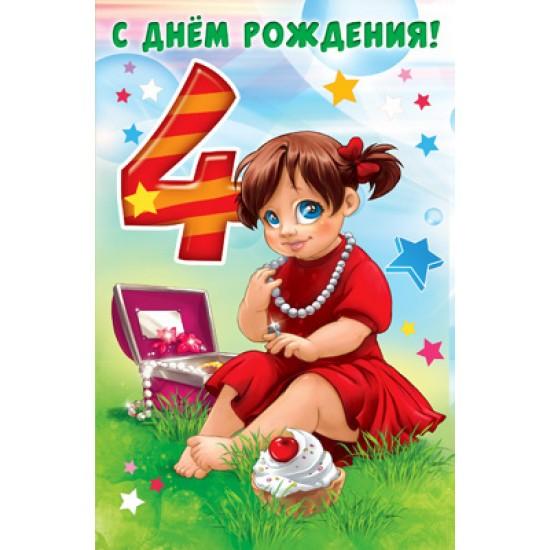Открытки А5, Открытка   С днем рождения 4,  (10 шт.), 11.70 р. за 1 шт.