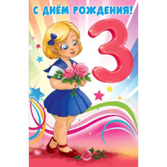 Открытки А5, Открытка   С днем рождения 3,  (10 шт.), 11.70 р. за 1 шт.