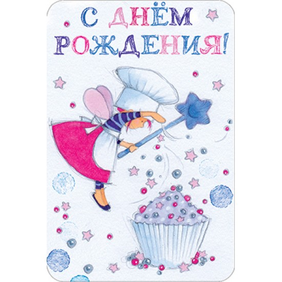 Открытки А5, Открытка   С днем рождения,  (10 шт.), 15.80 р. за 1 шт.