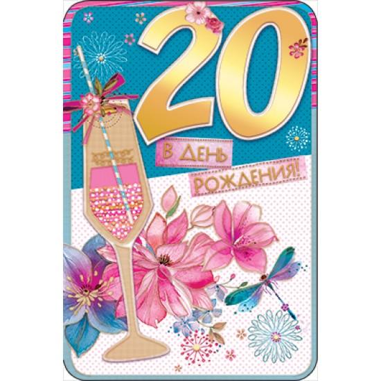 Открытки А5, Открытка   В день рождения 20,  (10 шт.), 13.90 р. за 1 шт.