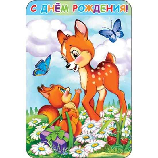 Открытки А5, Открытка   С днем рождения,  (1 шт.), 13.90 р. за 1 шт.