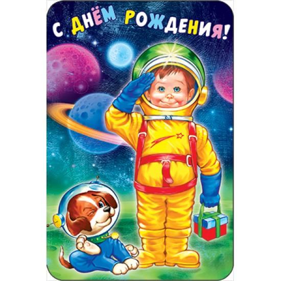 Открытки А5, Открытка   С днем рождения,  (10 шт.), 13.90 р. за 1 шт.