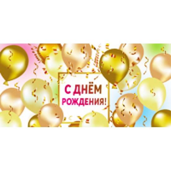 Конверты для денег, С днем рождения,  (10 шт.), 6.20 р. за 1 шт.