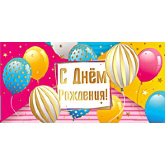 Конверты для денег, С днём рождения,  (10 шт.), 11.70 р. за 1 шт.
