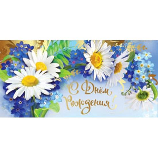 Конверты для денег, С днем рождения,  (10 шт.), 11.70 р. за 1 шт.