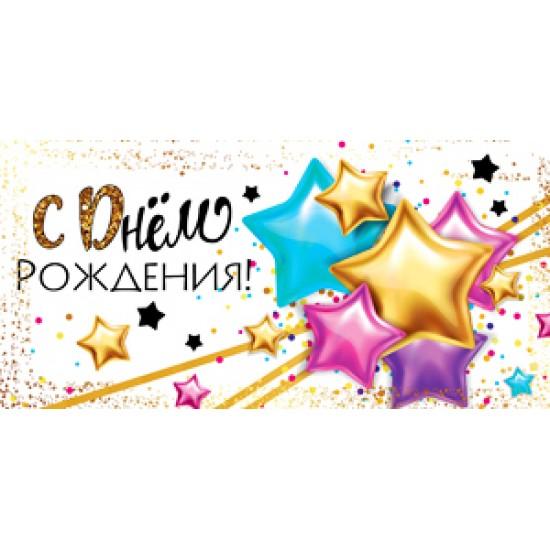 Конверты для денег, С днем рождения,  (10 шт.), 6.70 р. за 1 шт.