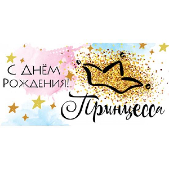 Конверты для денег, С днем рождения! Принцесса,  (10 шт.), 6.70 р. за 1 шт.