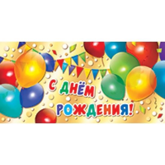 Конверты для денег, С днем рождения,  (10 шт.), 10.60 р. за 1 шт.