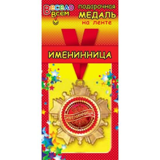 """Значки, брелки, медали, Медаль металлическая на ленте """"ИМЕНИННИЦА"""",  (1 шт.), 105 р. за 1 шт."""