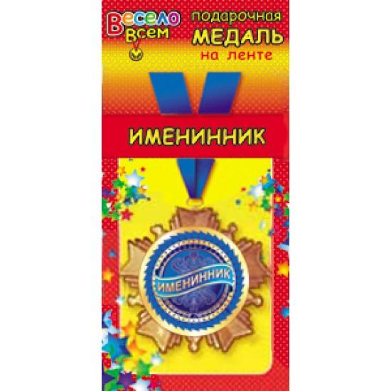 """Значки, брелки, медали, Медаль металлическая на ленте """"ИМЕНИННИК"""",  (1 шт.), 105 р. за 1 шт."""