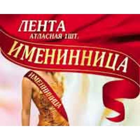 Лента наградная, Именинница,  (1 шт.), 48 р. за 1 шт.