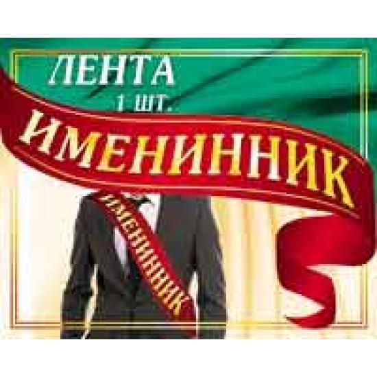 Лента наградная, Именинник,  (1 шт.), 30 р. за 1 шт.