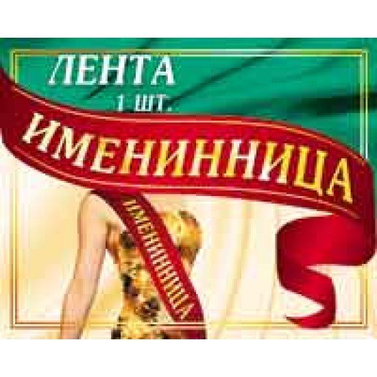 Лента наградная, Именинница,  (1 шт.), 30 р. за 1 шт.