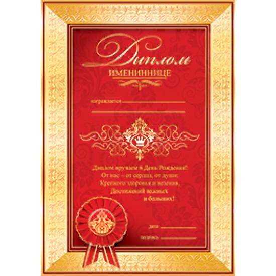 Грамоты на День рождения, Диплом имениннице,  (10 шт.), 12 р. за 1 шт.