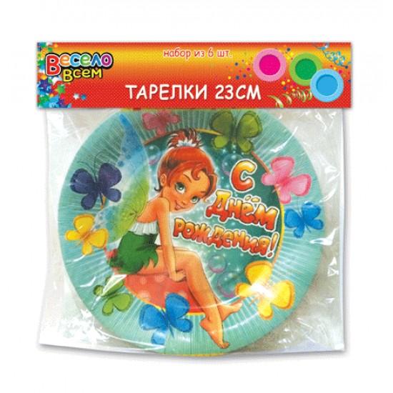 Посуда на День рождения, Тарелка 23см,  (1 шт.), 77 р. за 1 шт.