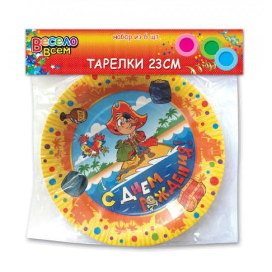 Посуда на День рождения, Тарелка 23см,  (1 шт.), 23 р. за 1 шт.