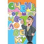 Поздравительные сложнотехнические открытки оптом