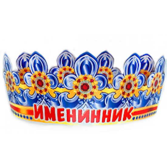 Короны, Именинник,  (1 шт.), 18.50 р. за 1 шт.